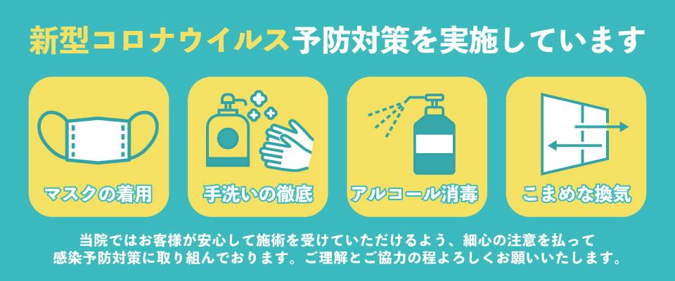 新型コロナウイルス対策実施中